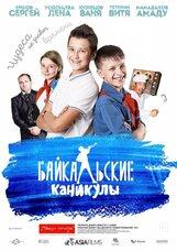 Постер к фильму «Байкальские каникулы»