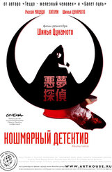 Постер к фильму «Кошмарный детектив»