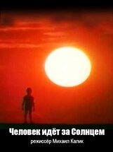 Постер к фильму «Человек идет за солнцем»