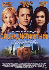 Постер к фильму «Семнадцатилетние»