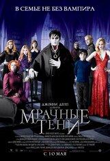 Постер к фильму «Мрачные тени IMAX»