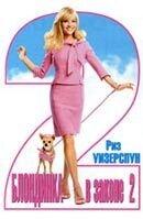 Постер к фильму «Блондинка в законе 2»