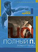 Постер к фильму «Полный П.»