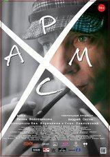Постер к фильму «Хармс»