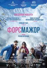 Постер к фильму «Форс-мажор»