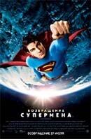 Постер к фильму «Возвращение Супермена 3D»