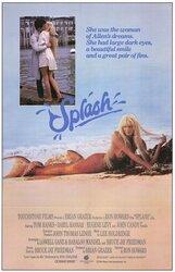 Постер к фильму «Всплеск»