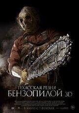 Постер к фильму «Техасская резня бензопилой 3D»