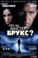 Постер к фильму «Кто Вы, Мистер Брукс?»