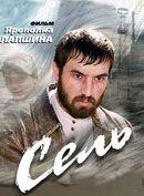 Постер к фильму «Сель»