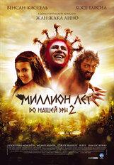 Постер к фильму «Миллион лет до нашей эры 2»