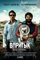 Постер к фильму «Впритык»