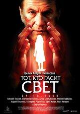 Постер к фильму «Тот, кто гасит свет»
