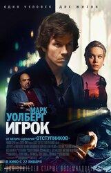 Постер к фильму «Игрок»