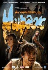 Постер к фильму «Мираж»