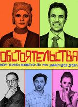 Постер к фильму «Обстоятельства»