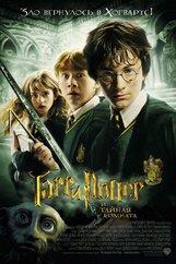 Постер к фильму «Гарри Поттер и Тайная Комната»