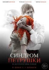 Постер к фильму «Синдром Петрушки»