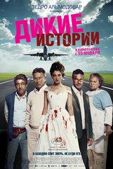 Постер к фильму «Дикие истории»