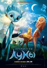 Постер к фильму «Хранитель Луны»