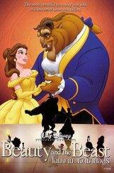 Постер к фильму «Красавица и чудовище»