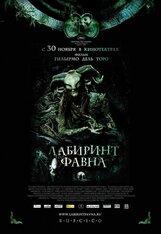 Постер к фильму «Лабиринт Фавна»