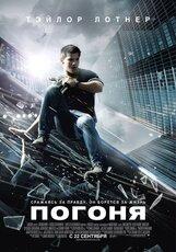 Постер к фильму «Погоня»
