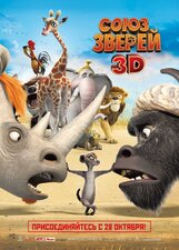 Постер к фильму «Союз зверей в 3D»