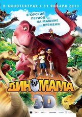 Постер к фильму «Диномама 3D»