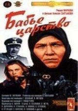 Постер к фильму «Бабье царство»