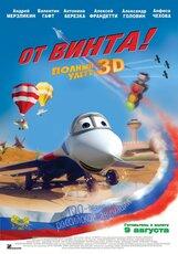 Постер к фильму «От винта 3D»