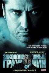 Постер к фильму «Законопослушный гражданин»