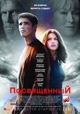 Постер к фильму «Посвященный»