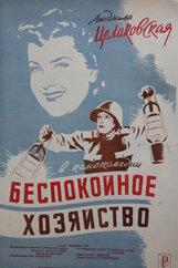 Постер к фильму «Беспокойное хозяйство»