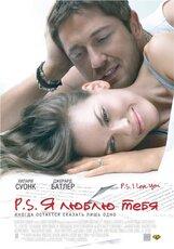 Постер к фильму «P.S. Я люблю тебя»