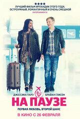 Постер к фильму «На паузе»