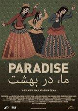 Постер к фильму «Рай»