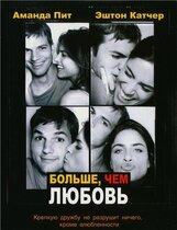 Постер к фильму «Больше, чем любовь»
