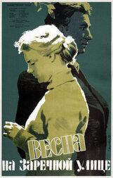 Постер к фильму «Весна на Заречной улице»