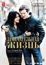 Постер к фильму «Замечательная жизнь»