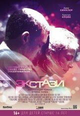 Постер к фильму «Экстази»