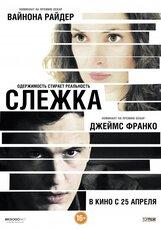 Постер к фильму «Слежка»