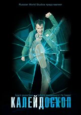 Постер к фильму «Калейдоскоп»