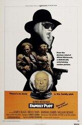 Постер к фильму «Семейный заговор»