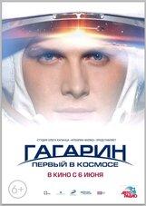 Постер к фильму «Гагарин. Первый в космосе»