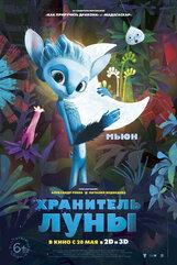 Постер к фильму «Хранитель Луны 3D»