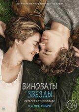Постер к фильму «Виноваты звезды»