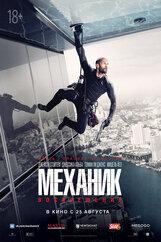 Постер к фильму «Механик: Воскрешение»