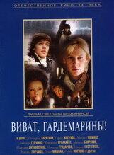 Постер к фильму «Виват, гардемарины!»