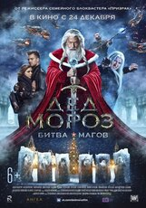 Постер к фильму «Дед Мороз: Битва Магов»